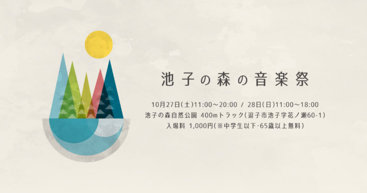 """""""Music Festival in the Ikego Forest 2018"""" Venue: 400m track at Ikego Forest Ground"""