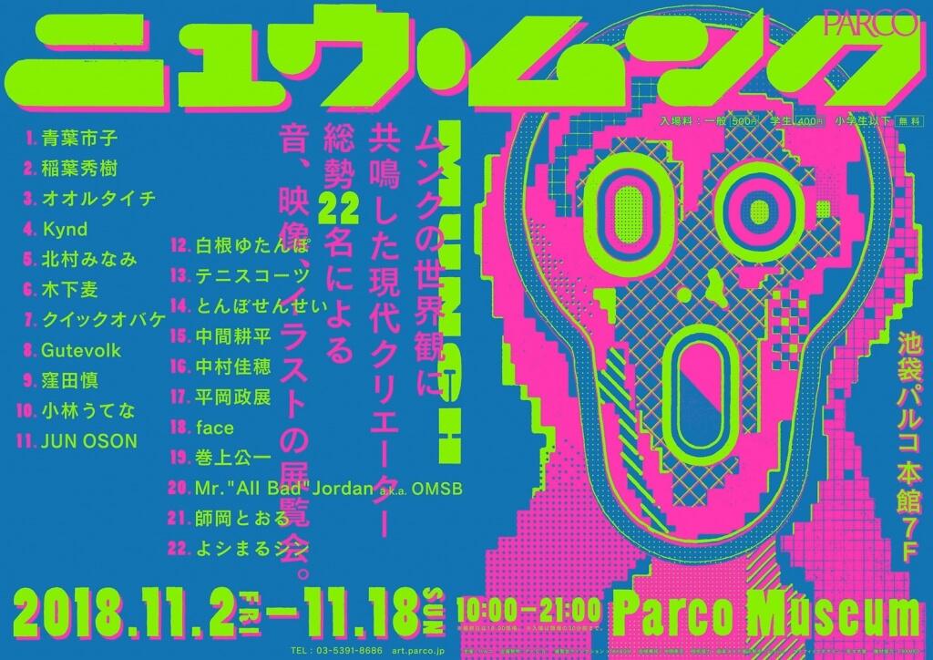 ムンク展の記念企画展示『ニュウ・ムンク』
